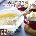 【英国の老舗ロダス社】<お得10個セット>伝統製法による本物の味クロテッドクリーム28g×10個 <お料理やスコーン…