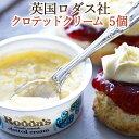 【英国の老舗ロダス社】<お得5個セット>伝統製法による本物の味クロテッドクリーム28g×5個 <お料理やスコーンの…