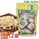 【送料無料・お得な12袋】<有機JAS・無添加>オーガニックココナッツチップス ロースト 100g×12袋/美容・ダイエッ…