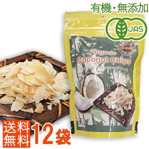 【送料無料・お得な12袋】<有機JAS・無添加>オーガニックココナッツチップス ロースト 100g×12袋/美容・ダイエットに◎なヘルシーおやつ♪砂糖不使用・無漂白・ノンフライ