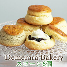 『デメララ・ベーカリー』 ダブルバタースコーン 6個セット (プレーン)ほろほろ溶ける食感の極上スコーン 正規品