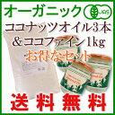 【送料無料・お試しセット】<有機JAS>格安!ココナッツオイル3本&ココナッツファイン1kgセット/全てオーガニック