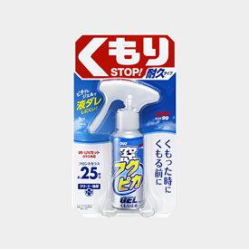 □ 送料無料 □ SOFT99(ソフト99)窓フクピカジェル くもり止め 80ml
