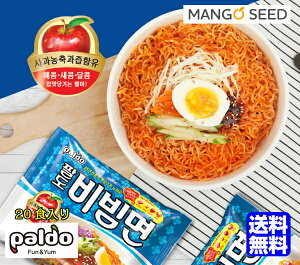 送料無料 paldo ビビン麺 130g 20袋入 パルド 韓国食品 輸入食品 韓国 ヌードル 中華麺 セット インスタント 辛い 甘い 酸っぱい スープ リンゴ 麺