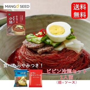 送料無料 LS 冷麺 韓国 麺 ソース セット 220g 1食入 韓国食品 輸入食品 韓国 冷やし麺 辛い コチュジャン ヤンニョム 酢