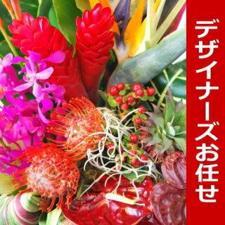 おまかせ!ハワイアンバスケットフラワーアレンジ5000 花 ギフト 誕生日 アレンジメント フラワー ギフト お花 お祝い 開店祝い アレンジ あす楽 退職祝い 母 プレゼント