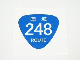 国道 ROUTE ステッカー 数字変更可能 一枚 7cm バイク 車 どこにでも 汎用 ワンポイント