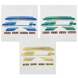 ベスパ ステッカーセット vespa ET3 50S 100 special electronic デカール decal ホログラム キラキラ ラミネート加工