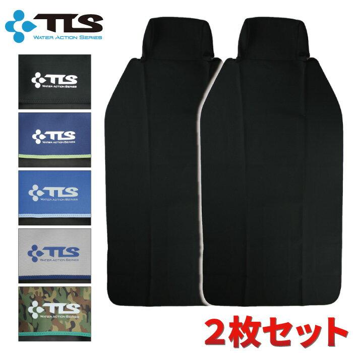 【同色2枚セット】 TOOLS ツールス WET SUITS ウエットスーツシートカバー 防水 カーシート ウェットを着たままポイント移動 【あす楽対応】