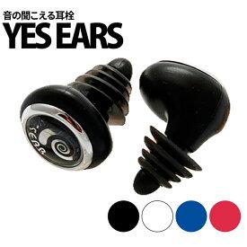 サーフィン 耳栓 耳せん YES EAR イエスイヤー サーファーズイヤー 中耳炎対策に 【あす楽対応】【ゆうパケット対応】