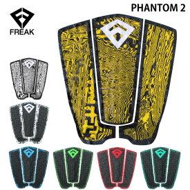 FREAK フリーク ショートボード用 デッキパッド PHANTOM2 ファントム2 ACIDベース デッキパット デッキパッチ サーフィン用 【あす楽対応】