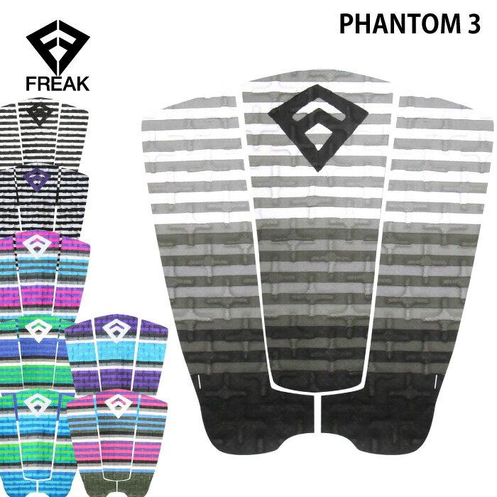 FREAK フリーク ショートボード用 デッキパッド PHANTOM3 ファントム3 デッキパット デッキパッチ サーフィン用 【あす楽対応】【捨てパケ対応】