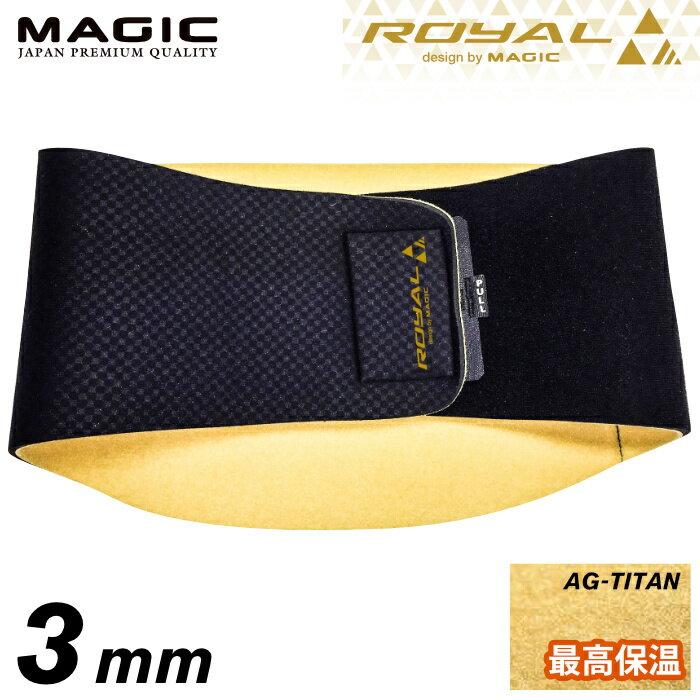 MAGIC マジック ウエストベルト Royal Body Support ボディサポート ウェストベルト サーフィン マリンスポーツ 腰痛持ち 対策 【あす楽対応】【ゆうパケット対応】