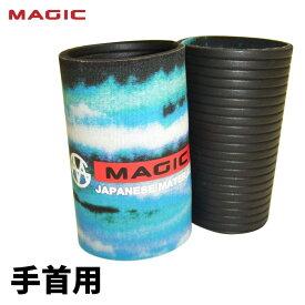 MAGIC マジック W.B RING 手首用 2本入り ウォーターブロックリング サーフィン用 ボディーボード用 【あす楽対応】【ゆうパケット対応】