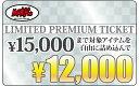 マニアックオリジナル福袋 シルバーチケット お好きな洋服 10,000円まで好きなだけ詰め込んでなんと8,500円! 【あす…