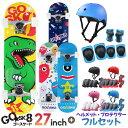 スケボー コンプリート スケートボード キッズ 子供用 フルセット GOsk8 ゴースケート 27インチ ヘルメット プロテク…