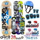 スケボー コンプリート スケートボード キッズ 子供用 フルセット GOsk8 ゴースケート 28インチ ヘルメット プロテク…