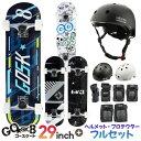 スケボー コンプリート スケートボード キッズ 子供用 フルセット GOsk8 ゴースケート 29インチ ヘルメット プロテク…