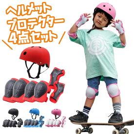 プロテクターセット 子供 キッズ用 スケートボード ヘルメット プロテクター ひじ ひざ 手のひら 手首 パッド 幼児 ジュニア 【あす楽対応】