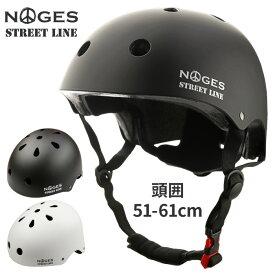NOGES ヘルメット キッズ 子供 大人用 保護 スケートボード 自転車 ジュニア 幼児 【あす楽対応】