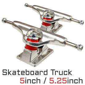 スケートボード トラック 5インチ 5.25インチ TRUCK 前後セット スタンダード シルバー フロント リア 【あす楽対応】