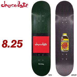 スケボー デッキ単品 スケートボード Chocolate チョコレート TERSHY POP SECRET 8.25 SK8 SKATEBOARD 板 ストリート トリック 大人用 【あす楽対応】