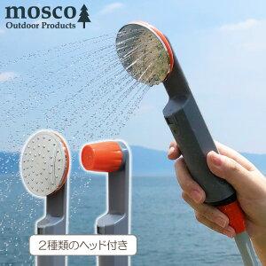 シャワー アウトドア MOSCO モスコ 充電式 スマートアウトドアシャワー 電動シャワー コードレス 簡易シャワー 携帯用 フック付き 車 サーフィン マリンスポーツ アウトドアー 海水浴 便利グ