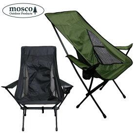 【送料無料】【予約販売】 アウトドアチェア MOSCO モスコ 肘掛け付きハイチェア アウトドア チェア 折りたたみ 軽量 椅子 アルミチェア コンパクト ツーリング キャンプ 便利グッズ