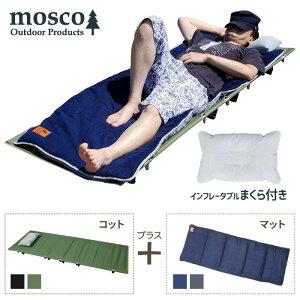 【セット販売】 キャンプ ベッド コット コットマット MOSCO モスコ ローコット アウトドアベッド キャンピング 暖 ポカポカ ベットコット 簡易ベッド ポータブル コンパクト 軽量 折りたたみ