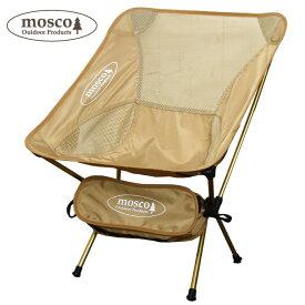 アウトドアチェア MOSCO モスコ 無地タイプ アウトドア チェア 折りたたみ 軽量 椅子 アルミチェア コンパクト ツーリング キャンプ 便利グッズ 【あす楽対応】