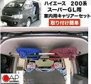 サーフボードラック CAP キャップ 200系ハイエース SUPER GL用 スーパーGL用 車内用 キャリア 積載用 サーフィン ラック 便利グッズ 収納 か...