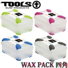 TOOLS ツールス  WAX CASE ワックスケース WAX PACK ワックスパック 四角 サーフィン  【あす楽対応】