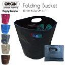 ORIGIN オリジン Folding Bucket ウォータープルーフバッグ ウェットバッグ バケツ 折りたたみ 便利グッズ 丸バケツ …