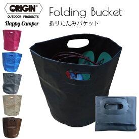 ORIGIN オリジン Folding Bucket ウォータープルーフバッグ ウェットバッグ バケツ 折りたたみ 便利グッズ 丸バケツ 防水加工 【あす楽対応】