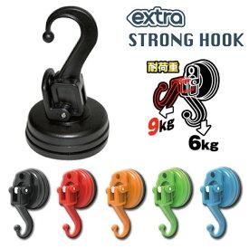 EXTRA エクストラ STRONG HOOK ストロングフック 吸盤式 超強力インスタントフック サーフィン 便利グッズ 【あす楽対応】