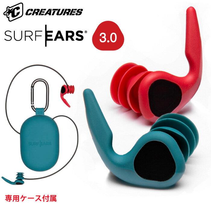 【送料無料】 サーフィン 耳栓 シリコン SURF EARS 3.0 サーフイヤーズ3 イヤープラグ CREATURES クリエーチャー 耳せん サーフィン用 水泳用 サーファーズイヤー 対策 【あす楽対応】
