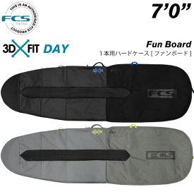 """サーフボードケース ファンボード用 FCS エフシーエス 3DXFIT DAY Fun Board 7'0"""" デイ ハードケース ミッドレングスボード用 サーフィン 【あす楽対応】"""