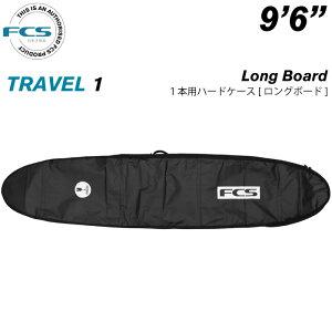 """サーフボードケース ロングボード用 FCS エフシーエス TRAVEL1 Long Board 9'6"""" トラベル1 ハードケース ロング用 サーフィン 【あす楽対応】"""