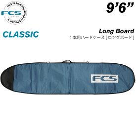 """サーフボードケース ロングボード用 FCS エフシーエス CLASSIC Long Board 9'6"""" クラシック ハードケース ロング用 サーフィン 【あす楽対応】"""