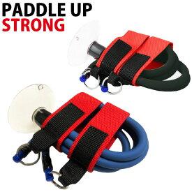 PADDLE UP STRONG パドルアップ ストロング サーフィン パドリング力アップ トレーニンググッズ 陸トレ 【あす楽対応】