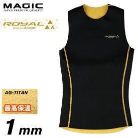 MAGIC マジック インナー Royal Inner AG+ VEST ロイヤルインナー ベスト 1mmインナー サーフィン用インナー 【あす楽対応】