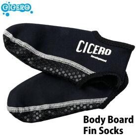 CICERO シセロ ボディボード用 フィンソックス マリンブーツ フィンブーツ BBソックス ボディーボード ブラック 【あす楽対応】【ゆうパケット対応】