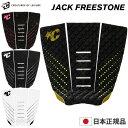 デッキパッド ショートボード用 CREATURES クリエーチャー JACK FREESTONE ジャックフリーストーンモデル 3ピース シ…
