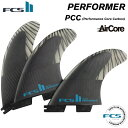 【11/30まで!PT20倍中】ショートボード用フィン FCS2 FIN エフシーエス2フィン PERFORMER - PC Carbon Aircore パフ...