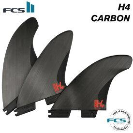 【3/31まで!PT20倍中】ショートボード用フィン FCS2 FIN エフシーエス2フィン H4 - Carbon カーボン 3フィン トライフィン スラスター 【日本正規品】【あす楽対応】
