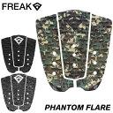 デッキパッド ショートボード用 FREAK フリーク PHANTOM FLARE ファントムフレア 3ピース デッキパット デッキパッチ …