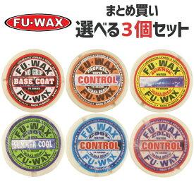 サーフィン用ワックス FUWAX フーワックス 3個セット サーフワックス 滑り止め 【あす楽対応】