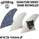 【1/6まで!PT20倍中】ショートボード用フィン CAPTAIN FIN CO. キャプテンフィン DANE REYNOLDS デーンレイノルズ FCSタイプ FUTUREタイプ 3フィン トライフィン 3FIN 【あす楽対応】