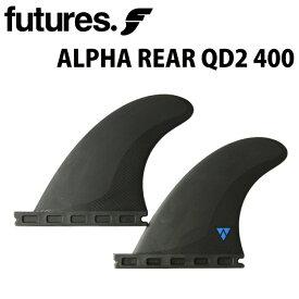 日本正規品 ショートボード用フィン FUTURES. FIN フューチャーフィン ALPHA - REAR QD2 400 - アルファ クアッドリアフィン 【あす楽対応】