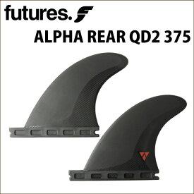 日本正規品 ショートボード用フィン FUTURES. FIN フューチャーフィン ALPHA - REAR QD2 375 - アルファ クアッドリアフィン 【あす楽対応】
